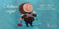 С Новым годом. 15 открыток на перфорации