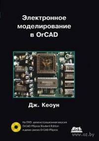 Электронное моделирование в OrCAD (+ DVD)