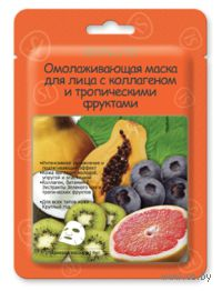 Омолаживающая маска для лица с коллагеном и тропическими фруктами (19 мл)