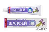 """Зубная паста """"Шалфей"""" (150 мл)"""