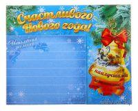 """Магнит с блоком для записей """"Счастливого Нового Года!"""" (12х9,5 см)"""