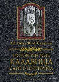 Исторические кладбища Санкт-Петербурга. Александр Кобак, Юрий Пирютко