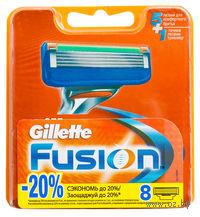 Кассета для станков для бритья Gillette FUSION (8 штук)
