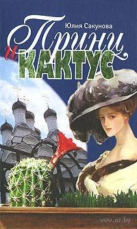 Принц и кактус. Юлия Сакунова