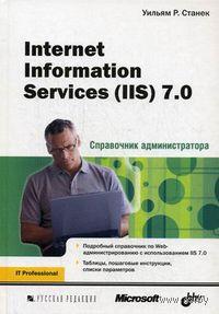 Internet Information Services 7.0. Справочник администратора. Уильям Станек