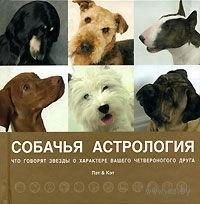 Собачья астрология. Звезды о характере вашего четвероногого друга. Пэтти Гринолл, Кэт Джейвор