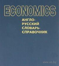 Economics. Англо-русский словарь-справочник. Эдвин Долан