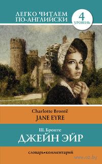 Jane Eyre. 4 уровень
