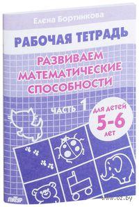 Развиваем математические способности. Для детей 5-6 лет. Тетрадь 1