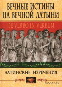 Вечные истины на вечной латыни. Латинские изречения. C. Барсов