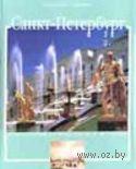 Санкт-Петербург: достопримечательности и история. К. Сульяно