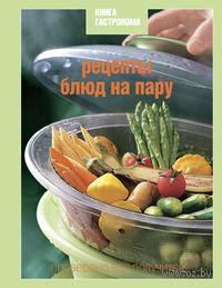 Рецепты блюд на пару