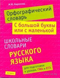 Орфографический словарь. С большой буквы или с маленькой. М. Баронова