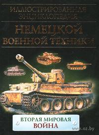Иллюстрированная энциклопедия немецкой военной техники. Крис Бишоп