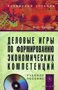 Деловые игры по формированию экономических компетенций (+ CD). Вадим Евсеев
