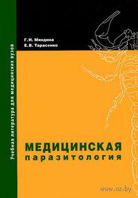 Медицинская паразитология. Г. Мяндина, Е. Тарасенко