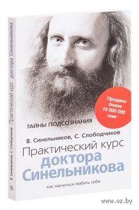 Практический курс доктора Синельникова. Как научиться любить себя (м). Валерий Синельников