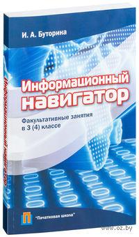 Информационный навигатор