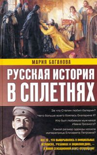 Русская история в сплетнях. Мария Баганова
