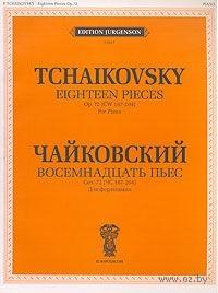 Чайковский. Восемнадцать пьес. Для фортепиано