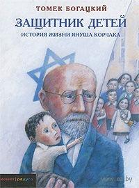 Защитник детей. История жизни Януша Корчака. Томек Богацкий