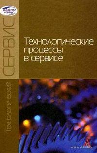 Технологические процессы в сервисе. А. Пузряков, В. Ставровский, А. Олейник