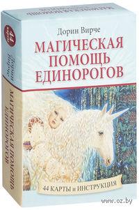 Магическая помощь единорогов (44 карты в картонной коробке + брошюра с инструкцией). Дорин Вирче