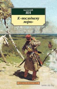 К последнему морю. Василий Ян