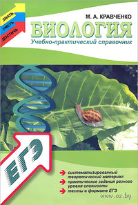 Биология. Учебно-практический справочник