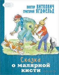 Сказка о малярной кисти