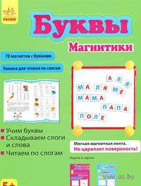 Буквы. Книжка для чтения по слогам