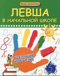 Левша в начальной школе. Адаптация и обучение