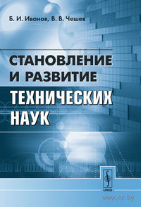 Становление и развитие технических наук. Борис Иванов, Владислав Чешев
