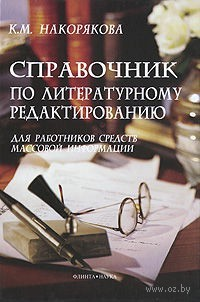 Справочник по литературному редактированию для работников средств массовой информации. Ксения Накорякова
