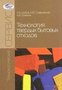 Технология твердых бытовых отходов. Л. Шубов, М. Ставровский, А. Олейник