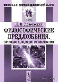 Философические предложения, сочиненные надворным советником. Яков  Козельский