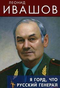 Я горд, что русский генерал. Леонид Ивашов