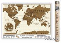 Скретч-карта мира (820 х 580мм)