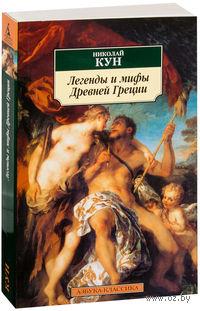 Легенды и мифы Древней Греции (м). Николай Кун