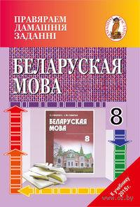 Правяраем дамашнiя заданнi. Беларуская мова 8 клас