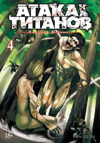 Атака на Титанов. Книга 4 (18+)