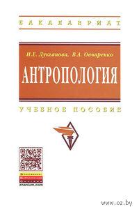 Антропология. Валентина Овчаренко, Инна Лукьянова