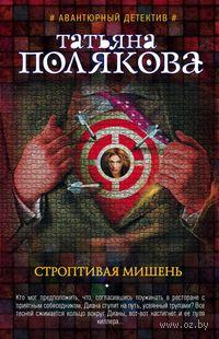 Строптивая мишень (м). Татьяна Полякова