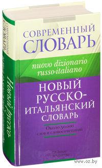 Новый русско-итальянский словарь. Г. Зорько, Елизавета Чередеева