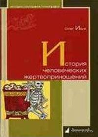 История человеческих жертвоприношений. Олег Ивик