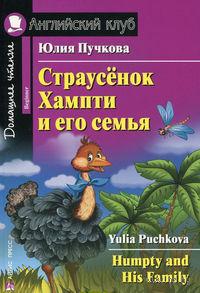 Страусенок Хампти и его семья (м). Юлия Пучкова