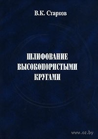 Шлифование высокопористыми кругами. Виктор Старков