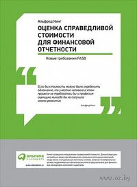 Оценка справедливой стоимости для финансовой отчетности. Новые требования FASB. М. Альфред Кинг