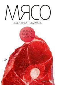 Мясо и мясные продукты. Виктор Закревский