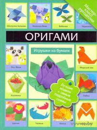 Оригами. Игрушки из бумаги. В. Кириченко
